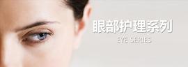 眼部護理系列